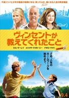 St. Vincent - Japanese Movie Poster (xs thumbnail)