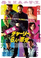 Kill Me Three Times - Japanese Movie Poster (xs thumbnail)