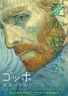 Loving Vincent - Japanese Movie Poster (xs thumbnail)