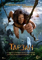 Tarzan - Russian Movie Poster (xs thumbnail)