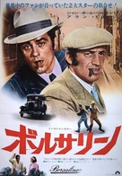 Borsalino - Japanese Movie Poster (xs thumbnail)