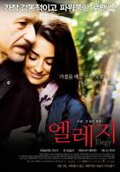 Elegy - South Korean Movie Poster (xs thumbnail)