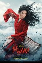 Mulan - Ukrainian Movie Poster (xs thumbnail)
