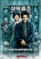 Sherlock Holmes - South Korean Movie Poster (xs thumbnail)