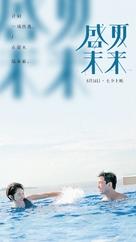 Sheng xia wei lai - Chinese Movie Poster (xs thumbnail)