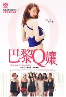 Q - Taiwanese Movie Poster (xs thumbnail)