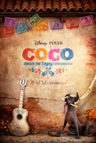 Coco - Thai Movie Poster (xs thumbnail)