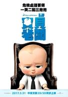 The Boss Baby - Taiwanese Movie Poster (xs thumbnail)