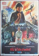 Remo Williams: The Adventure Begins - Thai Movie Poster (xs thumbnail)