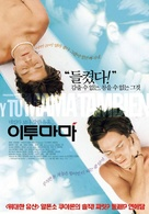Y Tu Mama Tambien - South Korean Movie Poster (xs thumbnail)