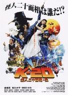 K-20: Kaijin niju menso den - Japanese Movie Poster (xs thumbnail)