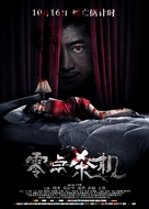 Ling dian sha ji - Chinese Movie Poster (xs thumbnail)