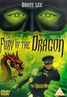 Fury Of The Dragon - British DVD cover (xs thumbnail)