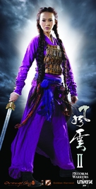 Fung wan II - Chinese Movie Poster (xs thumbnail)