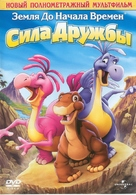 The Land Before Time XIII: The Wisdom of Friends - Russian DVD cover (xs thumbnail)
