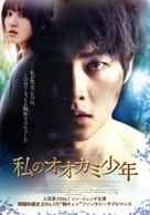 Neuk-dae-so-nyeon - Japanese Movie Poster (xs thumbnail)