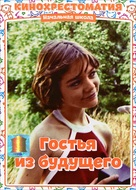 """Gostya iz budushchego"" - Russian DVD movie cover (xs thumbnail)"
