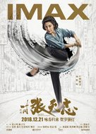 Ye Wen hui chuan: Zhang Tianzhi - Chinese Movie Poster (xs thumbnail)