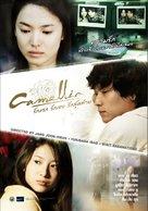 Kamelia - Thai Movie Poster (xs thumbnail)