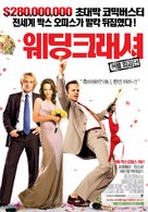 Wedding Crashers - South Korean Movie Poster (xs thumbnail)
