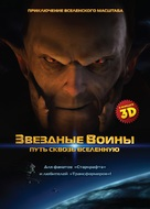 AniMen: Triton Force - Russian Movie Poster (xs thumbnail)