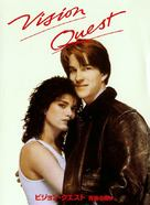 Vision Quest - Japanese DVD cover (xs thumbnail)