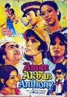Amar Akbar Anthony - Indian Movie Poster (xs thumbnail)