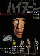 High Noon - Japanese Movie Poster (xs thumbnail)