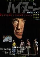 High Noon - Japanese Movie Poster (xs thumbnail)