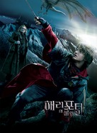 Harry Potter and the Goblet of Fire - South Korean Movie Poster (xs thumbnail)