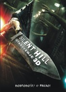 Silent Hill: Revelation 3D - Serbian Movie Poster (xs thumbnail)