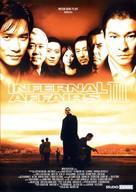 Mou gaan dou III: Jung gik mou gaan - French DVD movie cover (xs thumbnail)