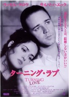 Breaking Up - Japanese Movie Poster (xs thumbnail)