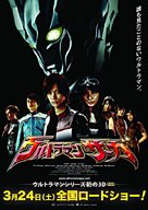Ultraman Saga - Japanese Movie Poster (xs thumbnail)