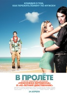 Forgetting Sarah Marshall - Russian Movie Poster (xs thumbnail)