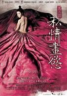 Mi-in-do - Taiwanese Movie Poster (xs thumbnail)