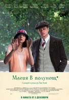 Magic in the Moonlight - Bulgarian Movie Poster (xs thumbnail)