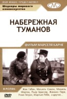 Le quai des brumes - Russian DVD cover (xs thumbnail)