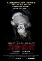 El cuerpo - Taiwanese Movie Poster (xs thumbnail)