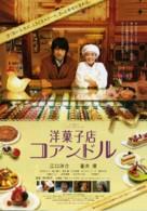Yougashiten Koandoru - Japanese Movie Poster (xs thumbnail)