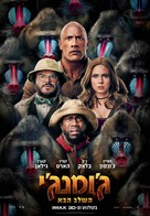 Jumanji: The Next Level - Israeli Movie Poster (xs thumbnail)
