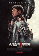 Snake Eyes: G.I. Joe Origins - South Korean Movie Poster (xs thumbnail)