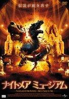 Basilisk: The Serpent King - Japanese DVD cover (xs thumbnail)