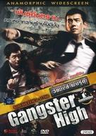 Gangster High - Thai poster (xs thumbnail)