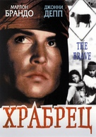 The Brave - Russian DVD movie cover (xs thumbnail)