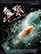 Du zhan - Mexican Movie Poster (xs thumbnail)