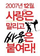 Ssa-woom - South Korean Logo (xs thumbnail)