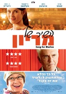 Song for Marion - Israeli Movie Poster (xs thumbnail)