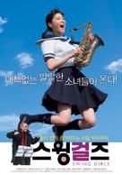 Swing Girls - South Korean poster (xs thumbnail)