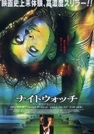 Nightwatch - Japanese Movie Poster (xs thumbnail)